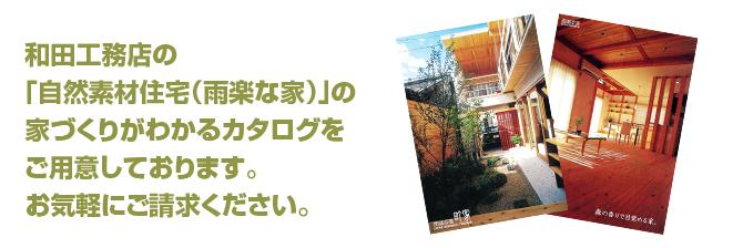 和田工務店の住宅「自然素材住宅(雨楽な家)」がわかるcatalogをご用意しております。 お気軽にご請求ください。